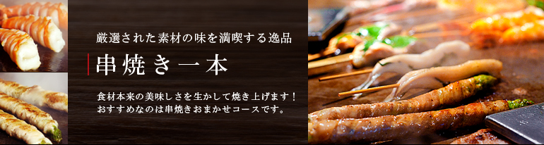 串焼き一本